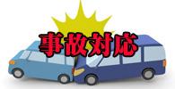 事故対応のイメージ
